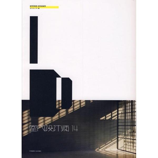 室内设计师14-徐纺-期刊杂志-文轩网
