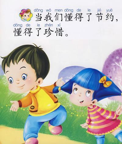 婴儿大图大字故事绘本集4--少儿-文轩网