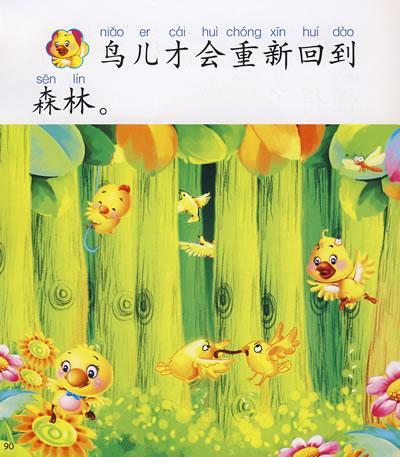 儿童绘本故事4幅图