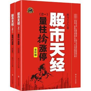 股市天经(全彩版套装2册)