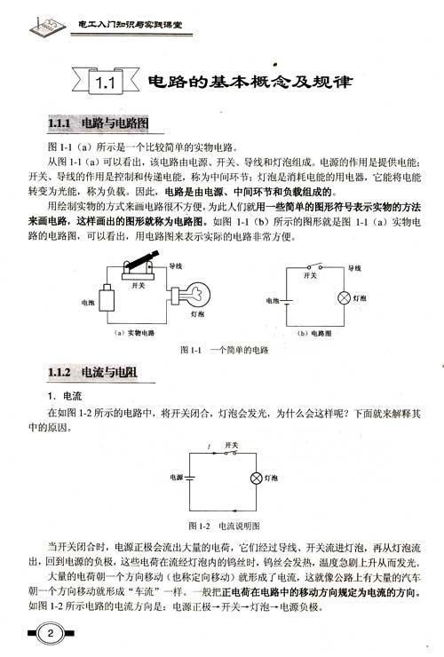 4 延边三角形降压启动控制线路 201  9.