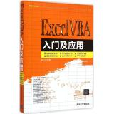 Excel VBA入门及应用
