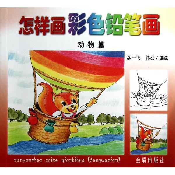 怎样画彩色铅笔画(动物篇)
