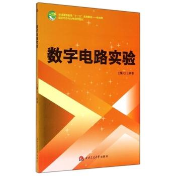 数字电路实验-王新春 著作-电子与通信-文轩网