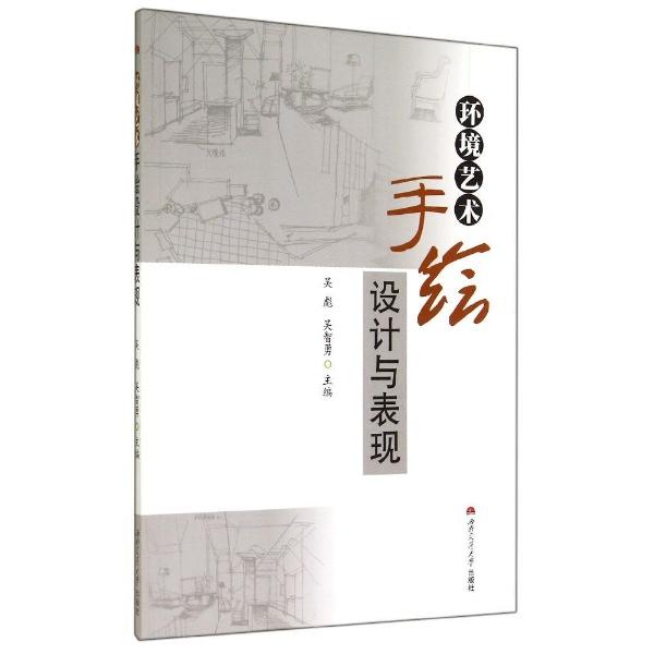 环境艺术手绘设计与表现-吴彪//吴智勇 著作-大学