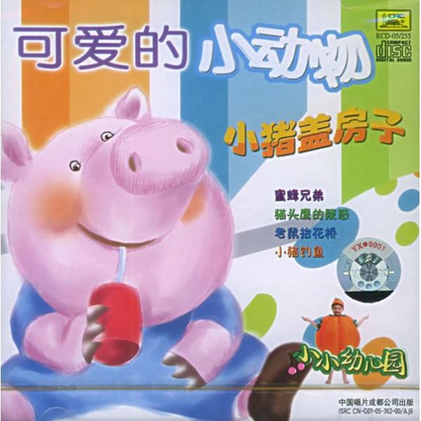 小猪盖房子:小小幼儿园系列(可爱的小动物)(cd)