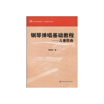 钢琴弹唱基础教程——儿童歌曲-李和平-器乐-文轩网