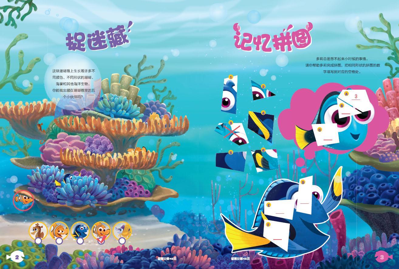 海底总动员(2)(多莉去哪儿.奇酷益智游戏书)