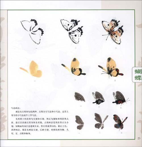 幼儿水墨画蜗牛