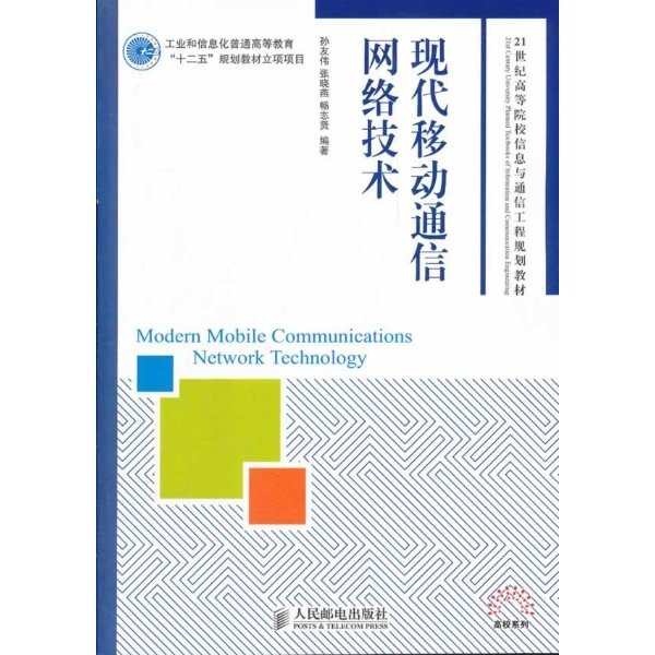 现代移动通信网络技术-孙友伟