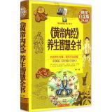 《黄帝内经》养生智慧全书:彩图白金版