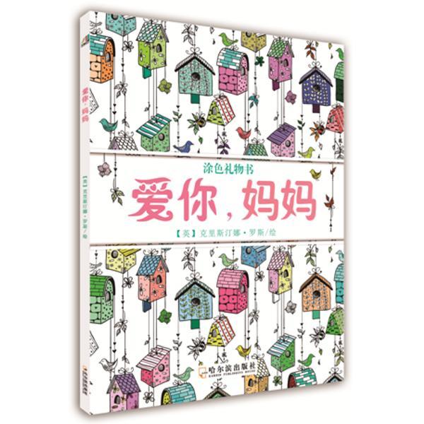 爱你,妈妈 送给妈妈的涂色礼物书,随书附送精美的涂色明信片 风靡欧美