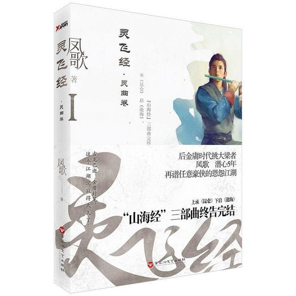 灵飞经/凤歌作品 1+2 共两册