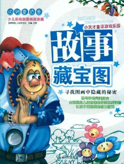 故事藏宝图(动物童话卷)