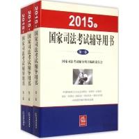 国家司法考试辅导用书(2015)