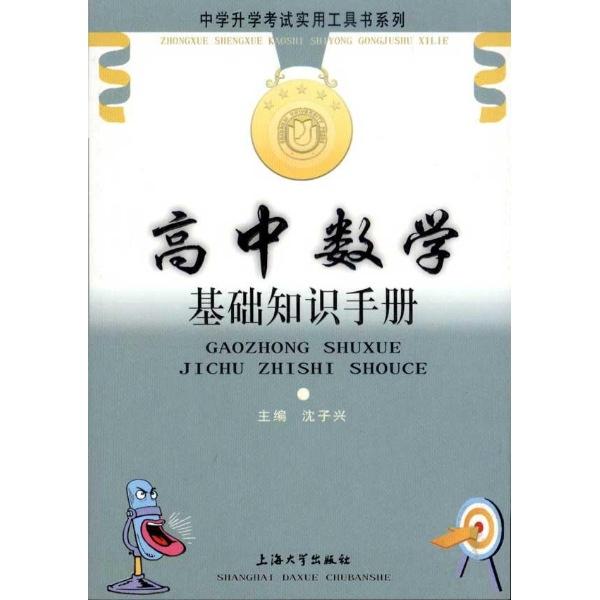 高中数学基础知识手册-沈子兴
