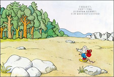 好困好困的老鼠2:肚子饿了-(日)佐佐木maki
