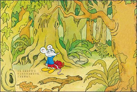 好困好困的老鼠2:肚子饿了-(日)佐佐木maki--文轩网