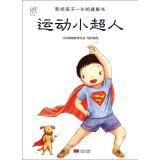 影响孩子一生的健康书•运动小超人/影响孩子一生的健康书