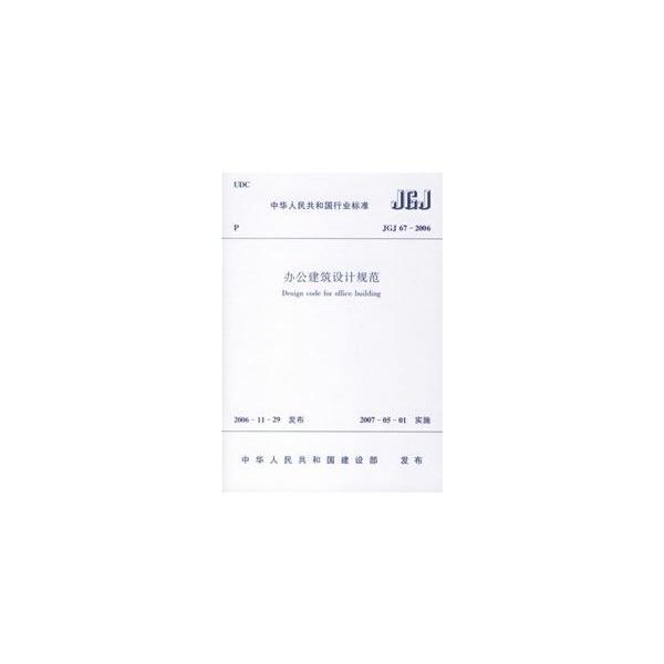 办公建筑设计规范jgj-67-2006(完整pdf版带书签)图片