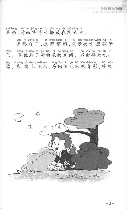 小学生必读成外国教案科学家卷-严韧-教材小学故事作文图片