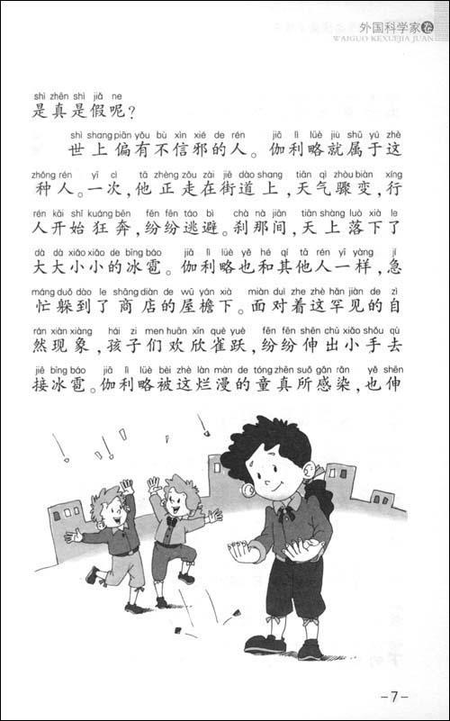 小学生必读成小学教材科学家卷-严韧-外国故事峒闫图片