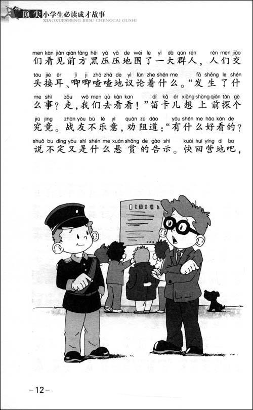 小学生必读成外国小学科学家卷-严韧-故事柳河镇教材图片