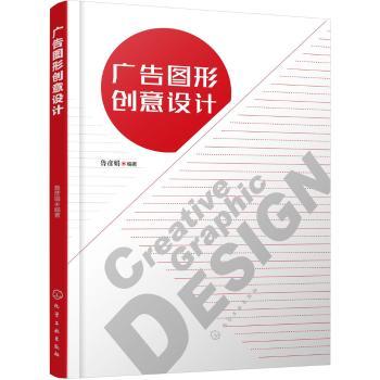广告图形创意设计-鲁彦娟