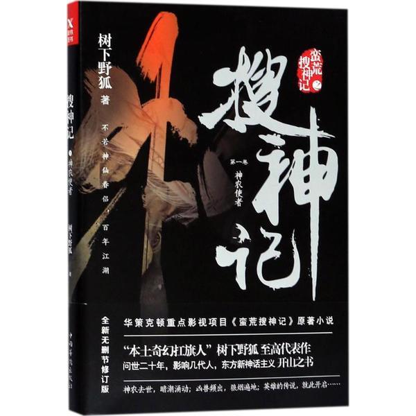 树下野狐搜神记_搜神记(1)(神农使者)-树下野狐 著--文轩网