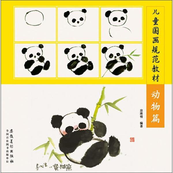 儿童国画规范教材(动物篇)