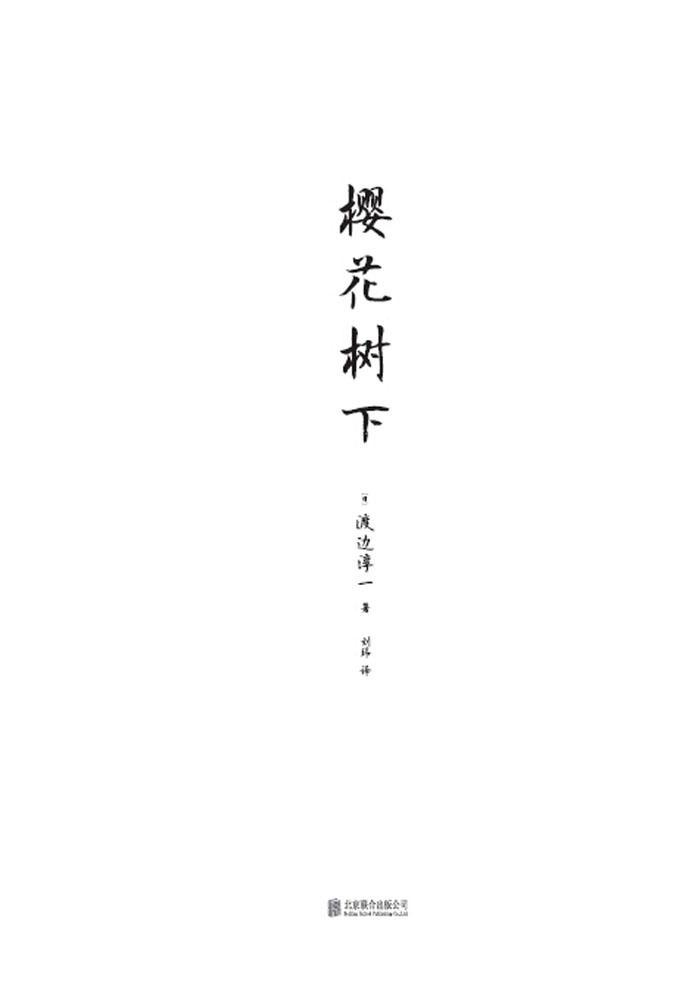 樱花树下-(日)渡边淳一