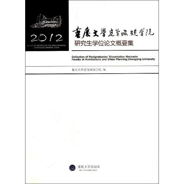 重庆大学建筑城规学院研究生学位论文概要集