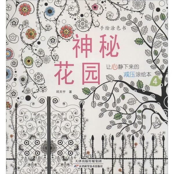 手绘涂色书.神秘花园(4)