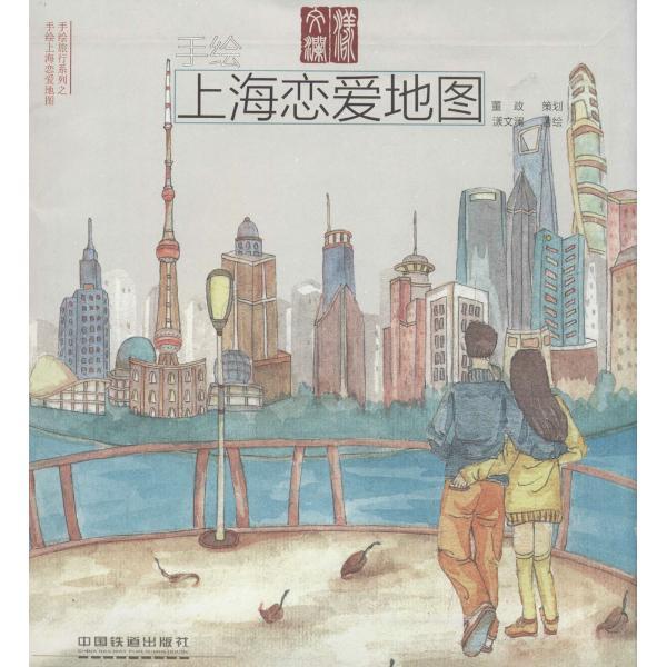 手绘上海恋爱地图