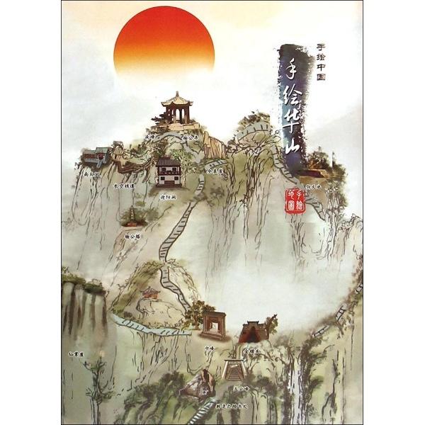 手绘华山-《手绘中国》编辑部 著绘-地图-文轩网