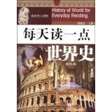 每天读一点世界史:读史使人明智(古代卷)