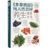《本草纲目》纯天然食材养生速查全书