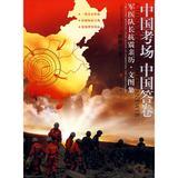 中国考场 中国答卷
