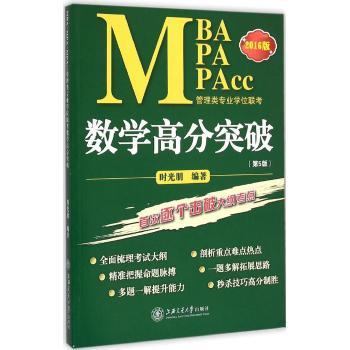 MBA-MPA-MPAcc管理类专业学位联考数学高分突破(2016)(第5版)