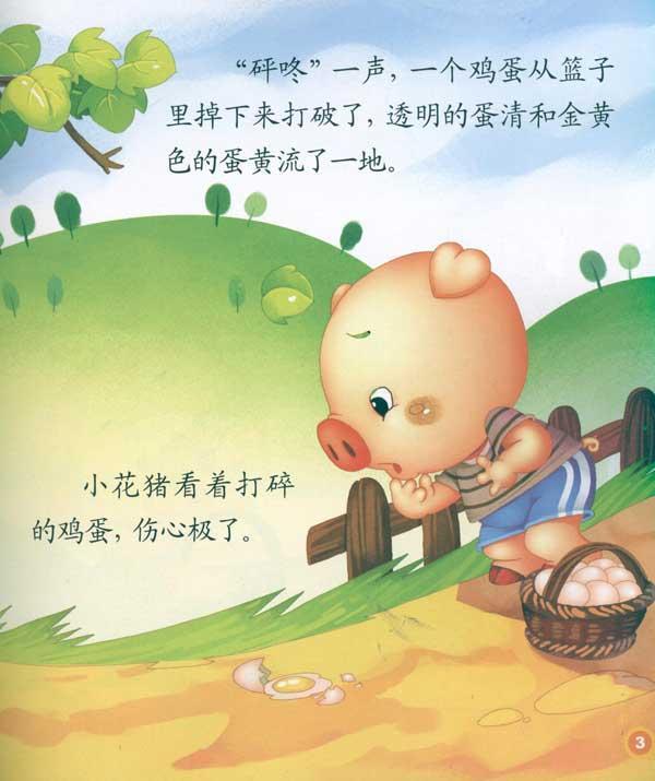 宝宝亲子童话(认知童话)-小蜗牛阅读丛书--漫画/绘本