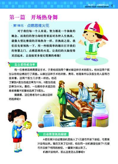 中国梦主题七巧板画