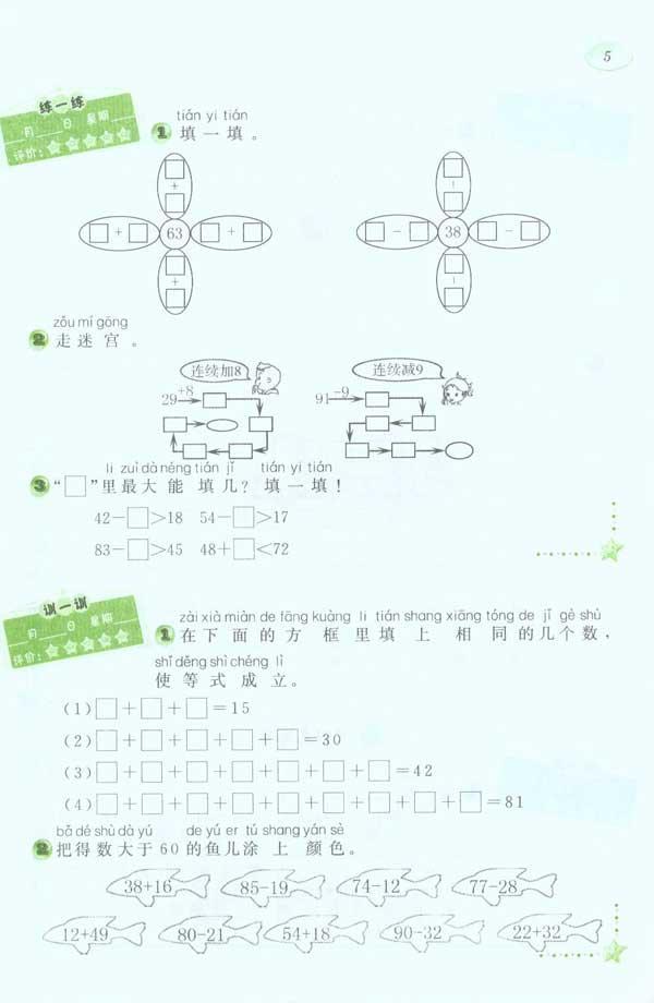 小学数学新创意培优·竞赛习题集锦 二年级简