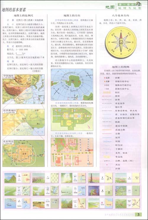 高中地理学习与考试实用地图册-徐伟