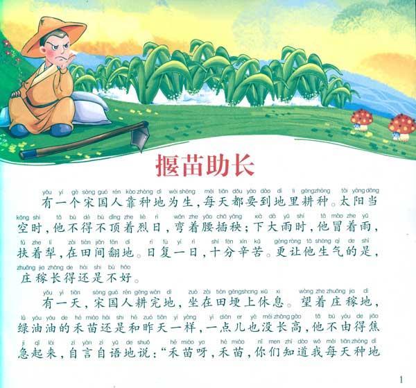 中国寓言故事(文轩)