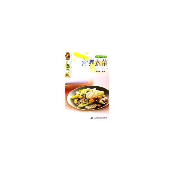 营养素菜/家庭烹饪教室--各式菜谱-文轩网
