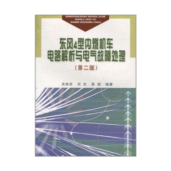 东风4型内燃机车电路解析与电气故障处理(第2版)