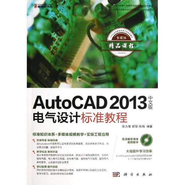 autocad2013中文版电气设计标准教程