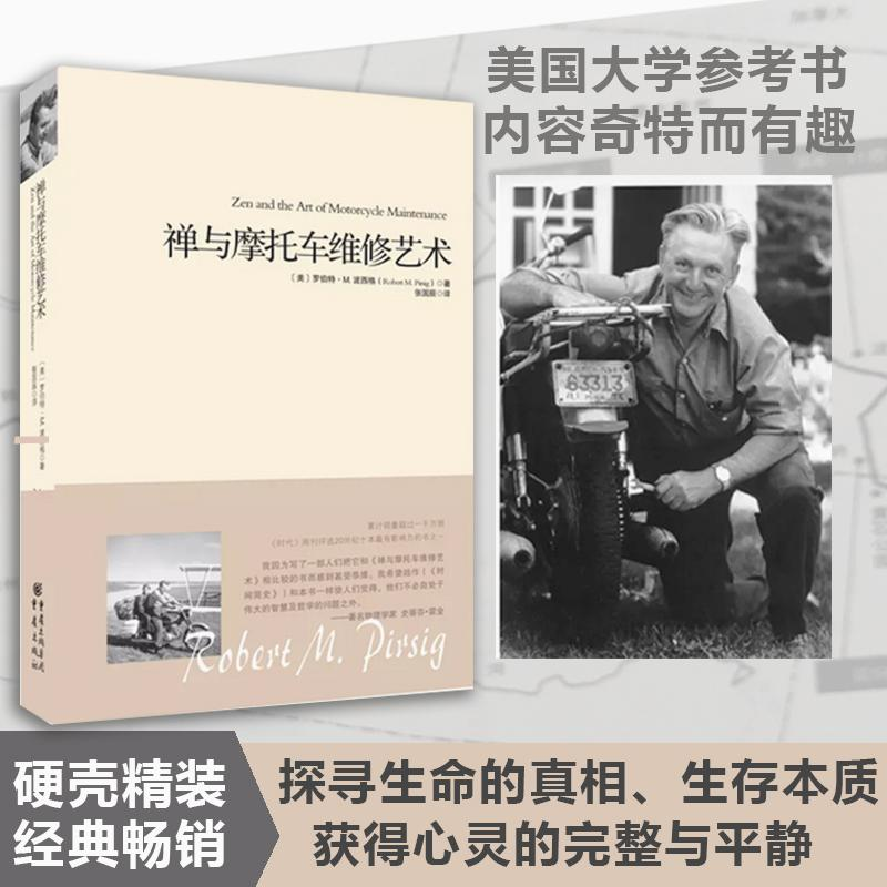 重現經典:禪與摩托車維修藝術(精裝) 美國大學課程的參考書 探尋生命真相、生存本質,行文優美、簡潔而動人