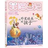 笑猫日记19:从外星球来的孩子 杨红樱