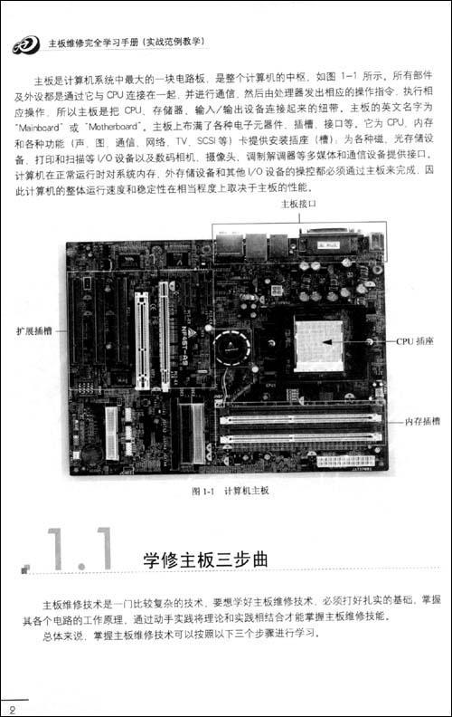 全书共14章,系统地讲解了主板元器件的检测